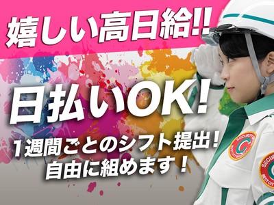グリーン警備保障株式会社 江東支社 東京エリア/A0400_018026aの求人画像