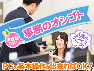 佐川急便株式会社 名古屋小田井営業所(一般事務)の求人画像
