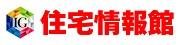 住宅情報館株式会社 春日部店(受付)のアルバイト情報