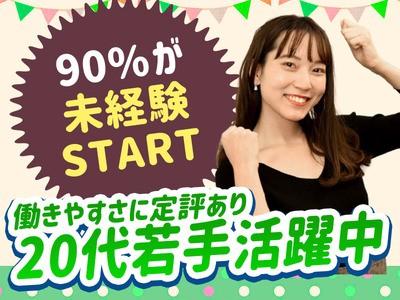 株式会社プロシード/栗東エリア2の求人画像