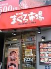 まぐろ市場 立川北口店のアルバイト情報