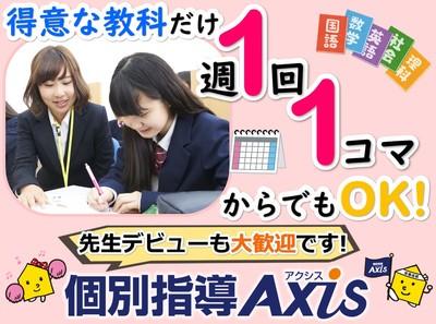 個別指導Axis 市川真間校のアルバイト情報