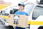 株式会社サカイ引越センター 横浜支社のアルバイト情報