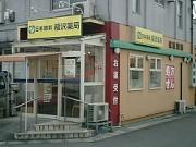 稲沢薬局のアルバイト情報