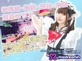 めいどりーみん 秋葉原電気街口駅前店(ホール(学生))のアルバイト