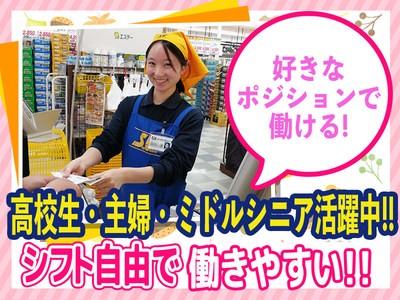 スーパーバリュー 品川八潮店【02】の求人画像