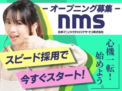 ファク チャリング マニュ サービス 日本