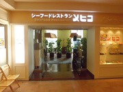シーフードレストランメヒコ 有明店のアルバイト情報