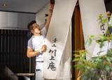 青山川上庵のアルバイト