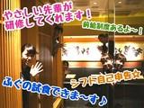 とらふぐ亭 浅草店[00016]のアルバイト