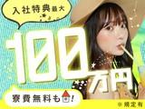 日研トータルソーシング株式会社 本社(登録-浜松)