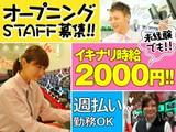 ミレ・キャリア(金沢八景パチンコ店)のアルバイト