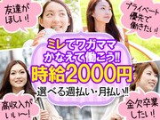 ミレ・キャリア(金沢八景パチンコ店)のアルバイト情報