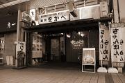 ちゃんぽん亭総本家 レイクサイドガーデン店のアルバイト情報