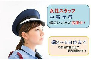 日給8,000円!週2日~勤務OK!