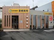 豊橋薬局のイメージ