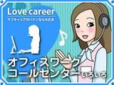 株式会社ラブキャリア 札幌オフィス(0024)のアルバイト