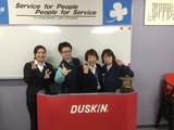 ダスキン篠田支店のアルバイト