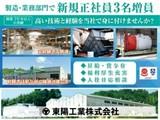 東陽工業株式会社のアルバイト