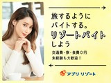 株式会社アプリ 鶴橋駅エリア3のアルバイト