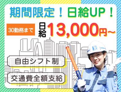 東亜警備保障株式会社 立川本部(1)[0004]の求人画像