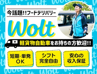 wolt(ウォルト)上米内駅周辺エリア1の求人画像