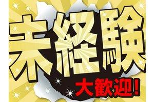 トランコムSC株式会社_宇都宮営業所_19(1199-0290)_u0110・製造スタッフのアルバイト・バイト詳細