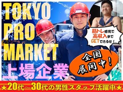 株式会社ハンズ 建築事業部 東京都渋谷区エリア【001】の求人画像