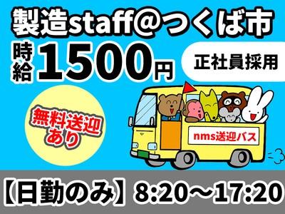 日本マニュファクチャリングサービス株式会社03/iba210715の求人画像