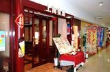 上海菜館 アルーサ店のアルバイト