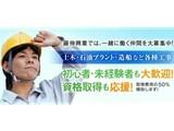 株式会社藤伸興業 菊名営業所のアルバイト