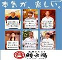 鮪市場 イオンモール堺鉄砲町店のアルバイト