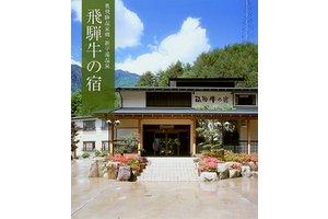 《未経験から始めよう》奥飛騨にある趣深い旅館でスタッフ大募集中!