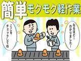 株式会社テクノ・サービス 羽村市エリアのアルバイト