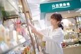 山田養蜂場 イオンモール岡山店(販売経験者)のアルバイト