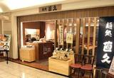麺処直久 新橋店(主婦・主夫)のアルバイト