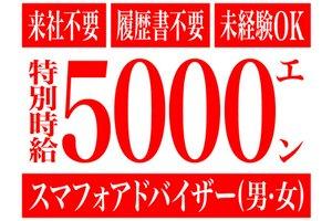 キャンペーン中の今なら!!どこでも特別時給5000円(2日間限定)