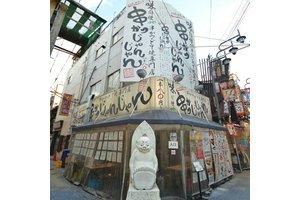大阪通天閣のすぐ近く。