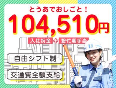 東亜警備保障株式会社 立川本部(2)[0004]の求人画像