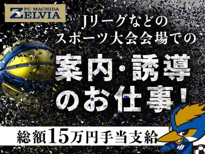 シンテイ警備株式会社 町田支社 町田2エリア/A3203200109の求人画像