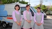 ダスキン 長吉支店のアルバイト情報