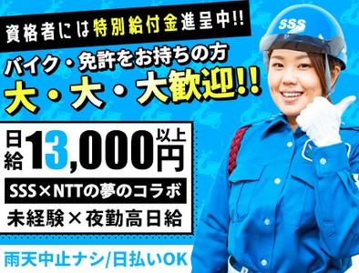 サンエス警備保障株式会社 横浜支社(3)【A】の求人画像