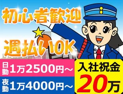 株式会社オリエンタル警備 渋谷(9)の求人画像