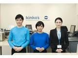 キンコーズ・新宿南口店のアルバイト