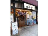 小樽横丁 有楽町店のアルバイト