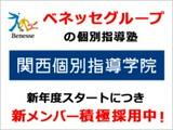 関西個別指導学院(ベネッセグループ) 宝塚教室のアルバイト