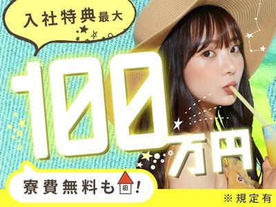 日研トータルソーシング株式会社 本社(登録-津)の求人画像