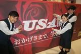 USA 柏店のアルバイト