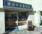 蒲田中央整骨院のアルバイト