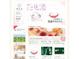 新日本カレンダー株式会社(暦生活チーム)のアルバイト